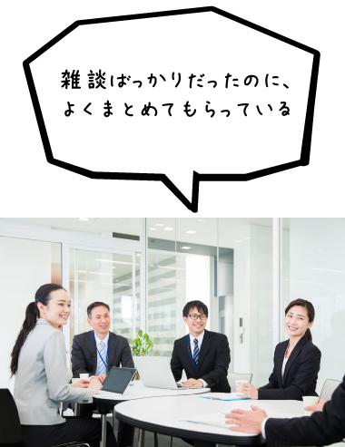 インタビュー記事制作